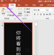 告诉你如何使用office PowerPoint或wps将快闪